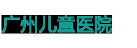 广东广州儿童医院